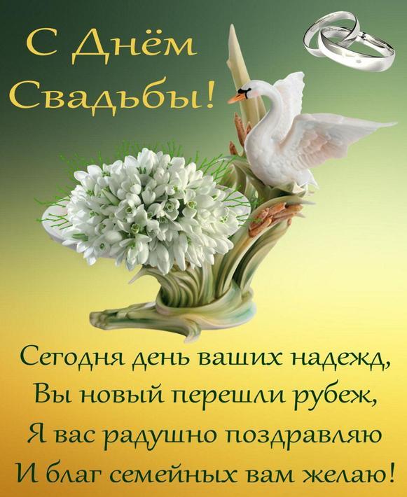 Поздравления валерии и евгения с днем свадьбы посетить
