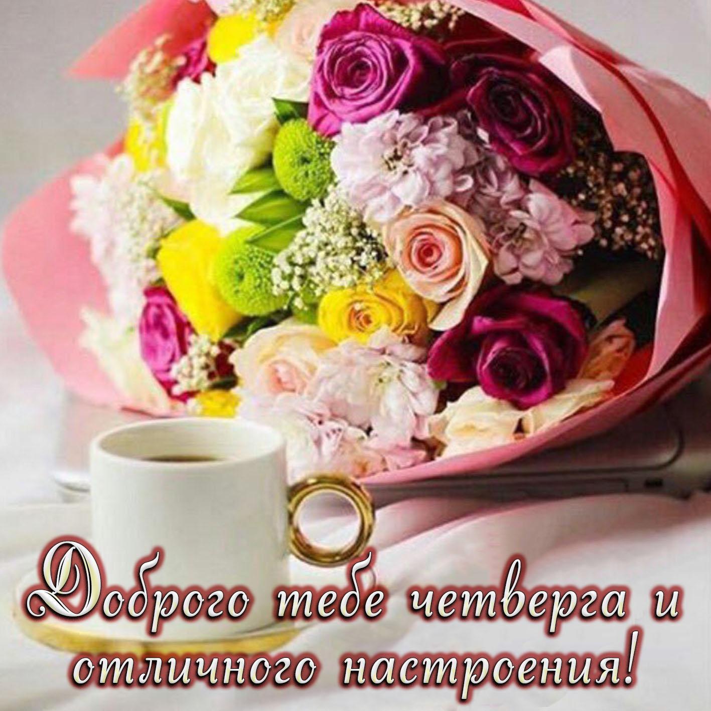 открытки красивые букеты цветов с пожеланиями доброго дня