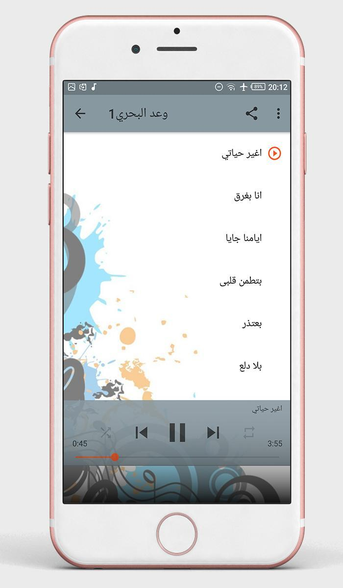 TÉLÉCHARGER WAAD EL BAHRI MP3 GRATUIT