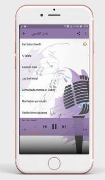 عادل القاسمي screenshot 1