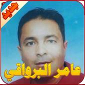 عامر البرواقي icon