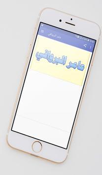 عامر البرواقي poster