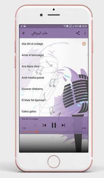 عامر البرواقي screenshot 1