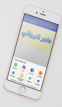 عامر البرواقي screenshot 4