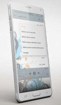 محمود القصير screenshot 3