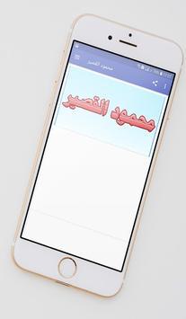 محمود القصير poster