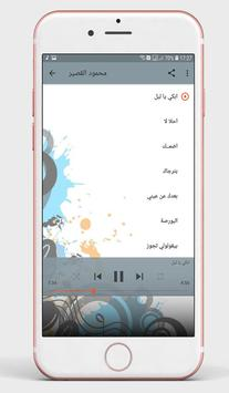 محمود القصير screenshot 1
