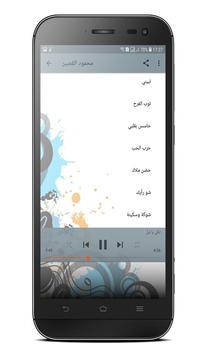 محمود القصير screenshot 2