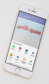 محمود القصير screenshot 4