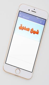 الشيخ صديق poster