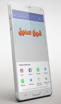 الشيخ صديق screenshot 3