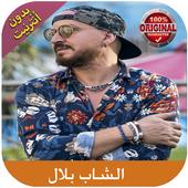 Cheb Bilal - أغاني الشاب بلال بدون أنترنيت icon
