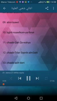 اغاني شعبي العلوة I بدون انترنيت Aghani Chabi screenshot 3