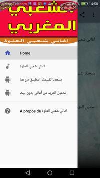 اغاني شعبي العلوة I بدون انترنيت Aghani Chabi poster