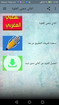 اغاني شعبي العلوة I بدون انترنيت Aghani Chabi screenshot 1