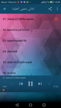 اغاني شعبي العلوة I بدون انترنيت Aghani Chabi screenshot 2