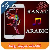 نغمات عربية روعة icon