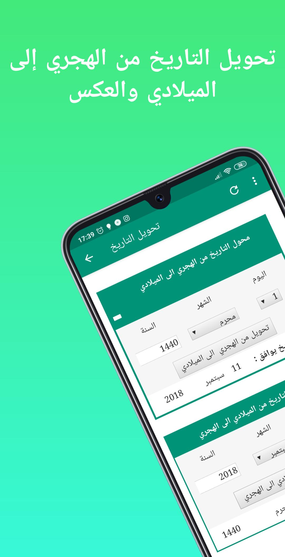Date Converter - Hijri to Gregorian Date Converter for Android - APK  Download
