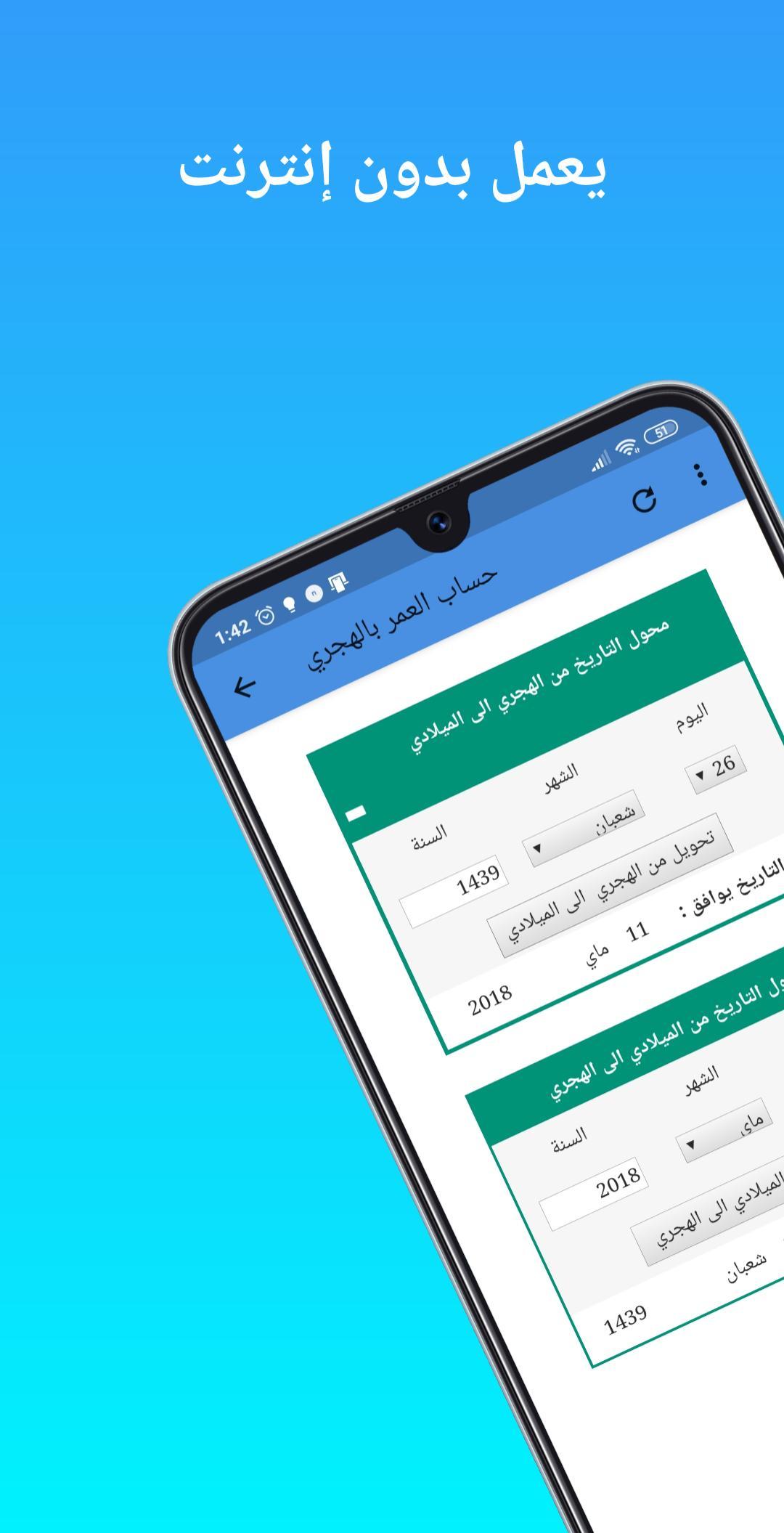 محول تاريخ الميلاد تحويل بالهجري والميلادي For Android Apk Download