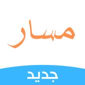 Massar icône