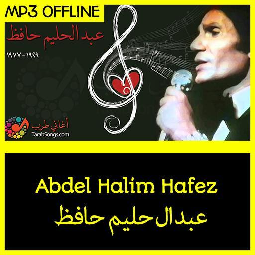 TÉLÉCHARGER MUSIC ABDELHALIM HAFEZ MP3 GRATUIT