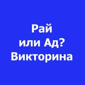 Рай или Ад? Bикторина icon