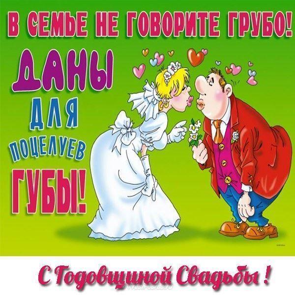открытки для свадьбы муж основные причины, из-за