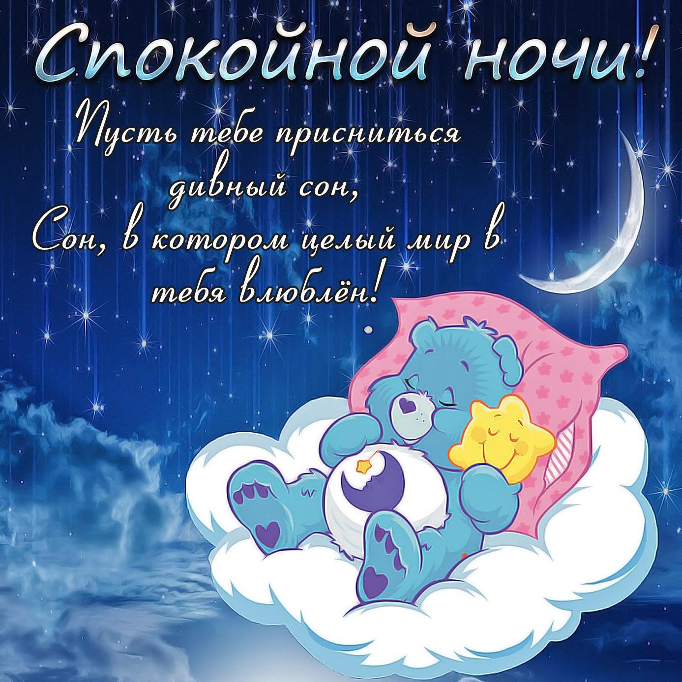 Лену, доброй ночи любимая открытка