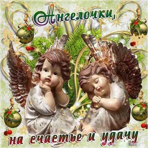 Красивые ангелочки картинки с пожеланиями
