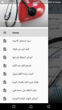 معلومات طبيه هامه screenshot 4