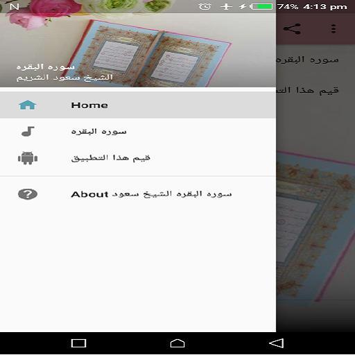 سوره البقره الشيخ سعود الشريم Fur Android Apk Herunterladen