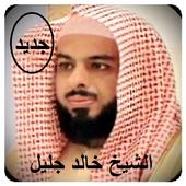 سوره البقره خالد الجليل بدون نت icon