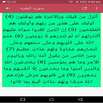 سوره البقره خالد الجليل بدون نت screenshot 3