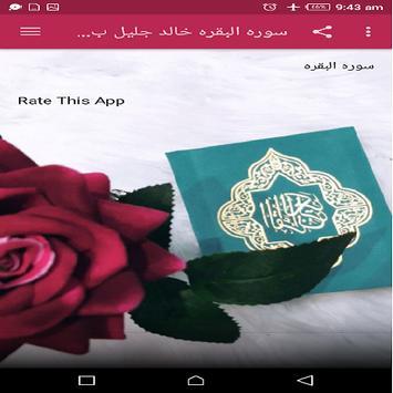 سوره البقره خالد الجليل بدون نت screenshot 5