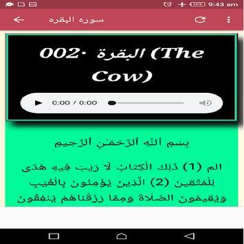 سوره البقره خالد الجليل بدون نت screenshot 6
