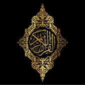 سوره البقره خليفه الطنيجي icon