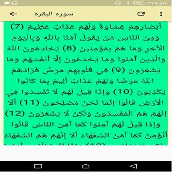 سوره البقره خليفه الطنيجي screenshot 3