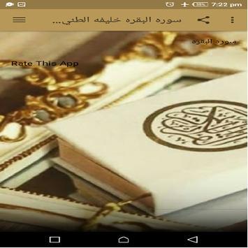 سوره البقره خليفه الطنيجي screenshot 5