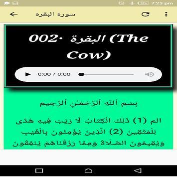 سوره البقره خليفه الطنيجي screenshot 6