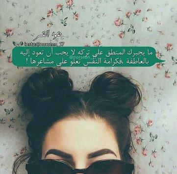 اقتباسات مسنجر و ستوريات بنات 🧡 poster
