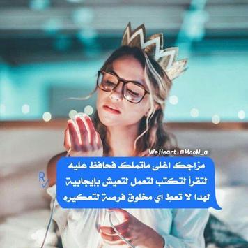 اقتباسات مسنجر و ستوريات بنات 🧡 screenshot 7
