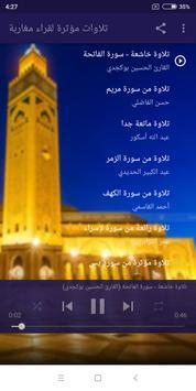 تلاوات مؤثرة لقراء مغاربة poster