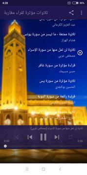 تلاوات مؤثرة لقراء مغاربة screenshot 1