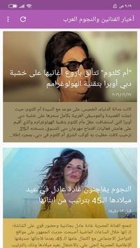 أخبار الفنانين ونجوم العالم poster