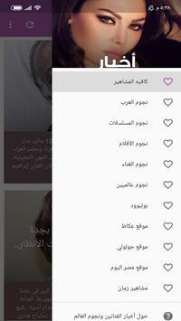 أخبار الفنانين ونجوم العالم screenshot 3
