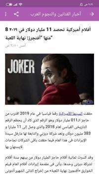أخبار الفنانين ونجوم العالم screenshot 10