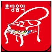 초당음악아카데미 icon