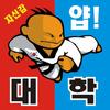 대학태권도체육관 icon