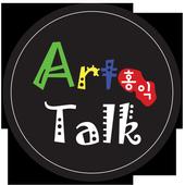 홍익아트톡미술 icon