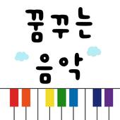 꿈꾸는음악학원 (쌍문동) icon